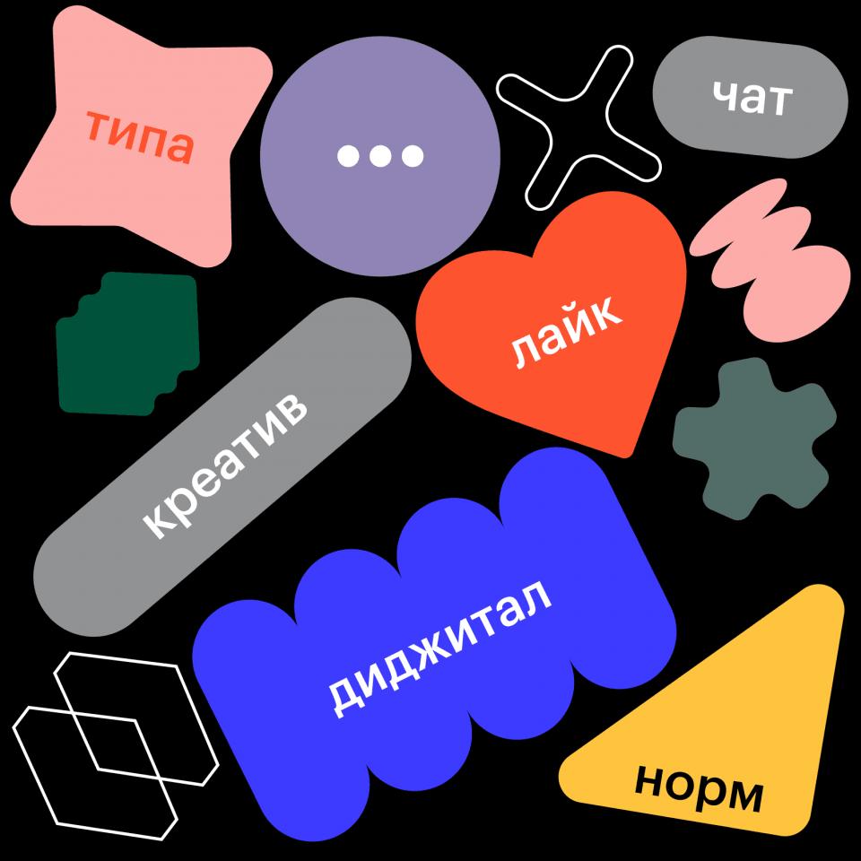Русский язык в эпоху Digital
