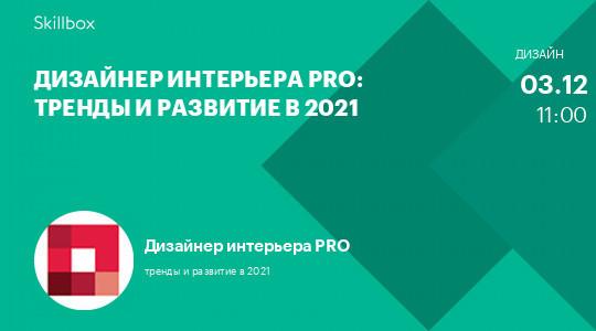 Дизайнер интерьера PRO: тренды и развитие в 2021