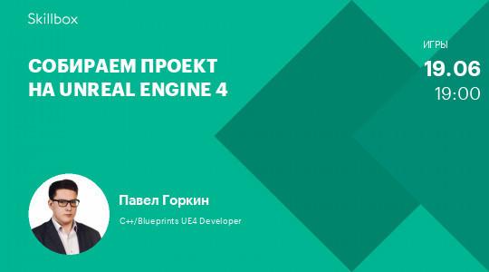 Собираем проект на Unreal Engine 4