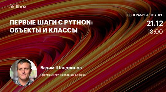 Первые шаги с Python: объекты и классы