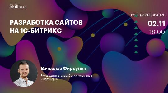 Разработка сайтов на 1С-Битрикс