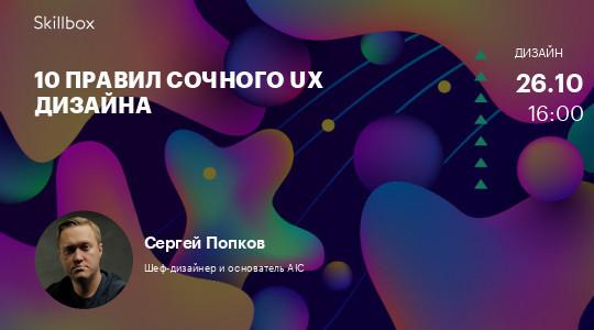10 правил сочного UX дизайна