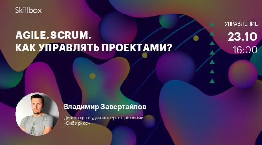 Agile. Scrum. Как управлять проектами?