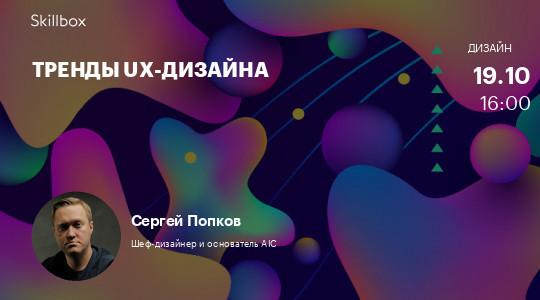 Тренды UX-дизайна