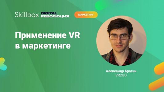 Применение VR в маркетинге
