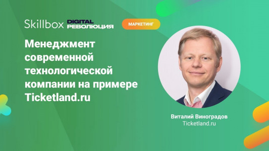 Менеджмент современной технологической компании на примере Ticketland.ru