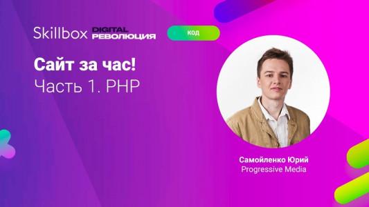 Сайт за час! Часть 1. PHP
