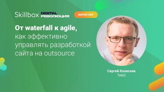 Кейс. От waterfall к agile, как эффективно управлять разработкой сайта на outsource