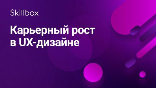 Карьерный рост в UX-дизайне