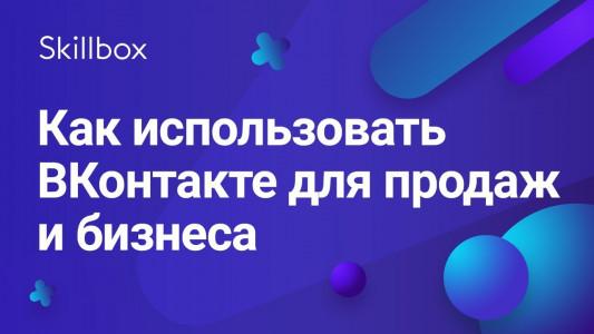 Как использовать ВКонтакте для продаж и бизнеса