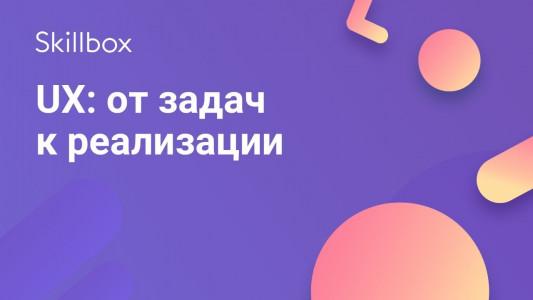 UX: от задач к реализации
