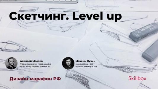 Скетчинг. Level up. Дизайн-марафон РФ