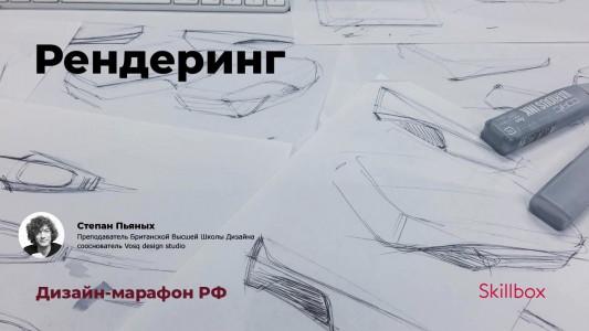 Рендеринг. Дизайн-марафон РФ
