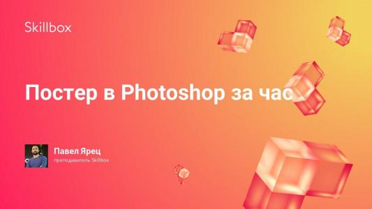 Постер в Photoshop за час