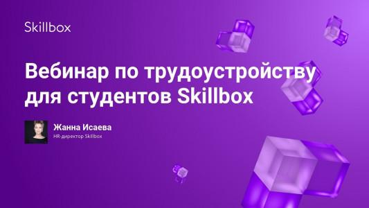Вебинар по трудоустройству для студентов Skillbox