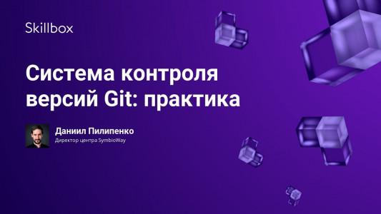 Система контроля версий Git: практика