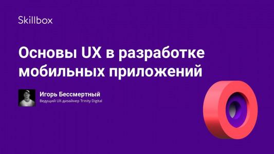Основы UX в разработке мобильных приложений