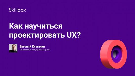 Как научиться проектировать UX?