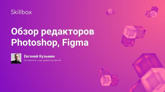 Обзор редакторов Photoshop, Figma