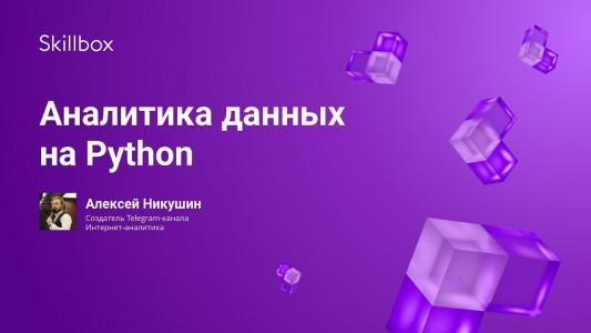 Аналитика данных на Python