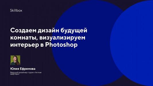 Создаем дизайн будущей комнаты, визуализируем интерьер в Photoshop