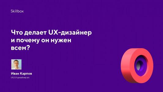 Что делает UX-дизайнер и почему он нужен всем?