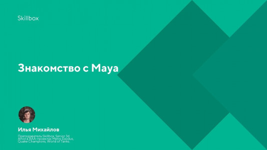 Знакомство с Maya
