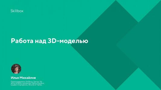Работа над 3D-моделью