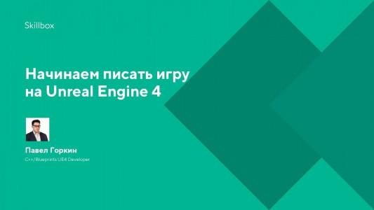 Начинаем писать игру на Unreal Engine 4