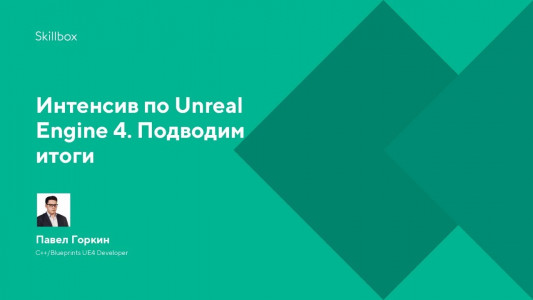 Интенсив по Unreal Engine 4. Подводим итоги