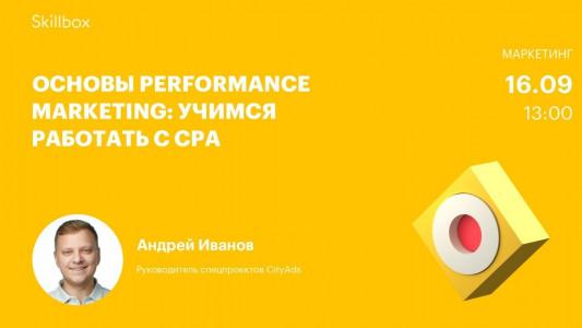 Основы Performance Marketing: учимся работать с CPA
