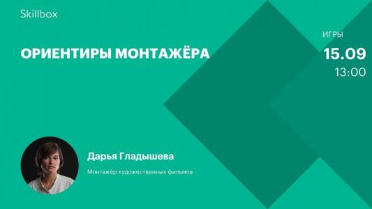 Ориентиры монтажёра