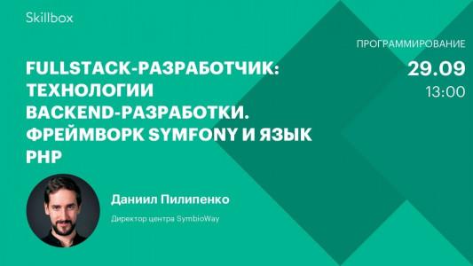 Fullstack-разработчик: Технологии backend-разработки. Фреймворк Symfony и язык PHP
