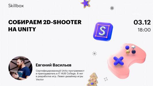 Собираем 2D-shooter на Unity