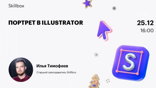 Портрет в Illustrator