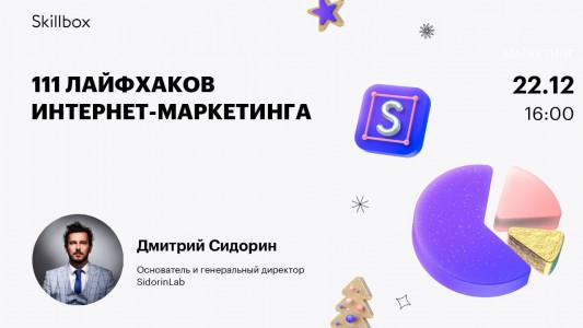 111 лайфхаков интернет-маркетинга
