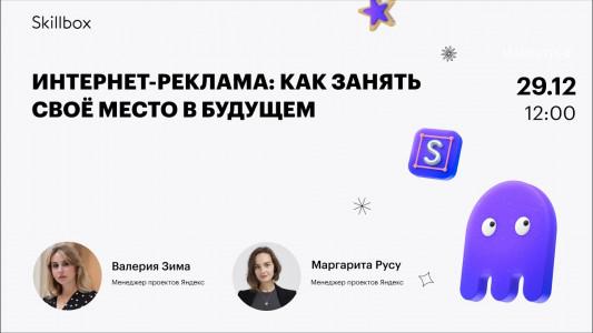 Интернет-реклама: как занять своё место в будущем
