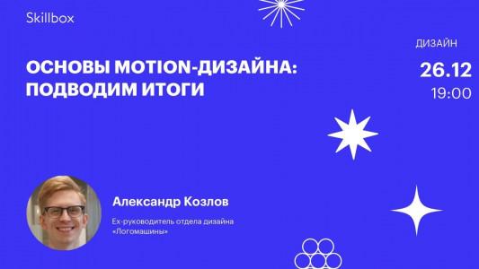 Основы motion-дизайна: подводим итоги