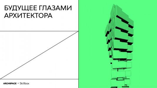 Будущее глазами архитекторов