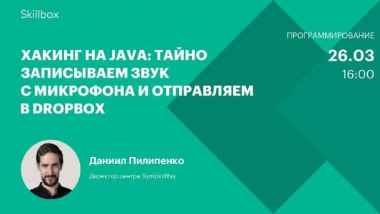 Хакинг на Java: тайно записываем звук с микрофона и отправляем в Dropbox