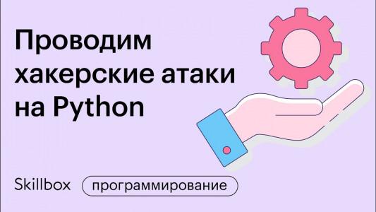 Хакинг на Python: учимся проводить атаки и защищаться от них