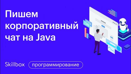 Знакомство с Enterprise-разработкой. Пишем корпоративный чат на Java