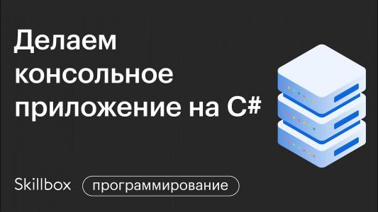 Разработка консольных приложений на C#