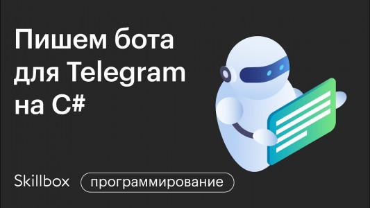 Пишем бота для Telegram