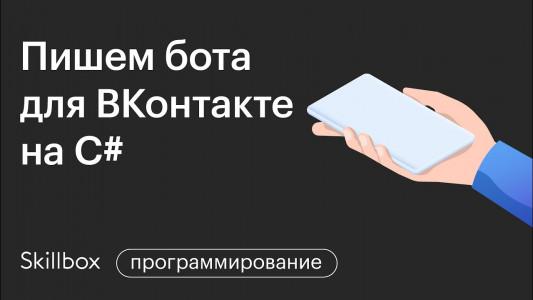 Пишем бота для ВКонтакте и подводим итоги