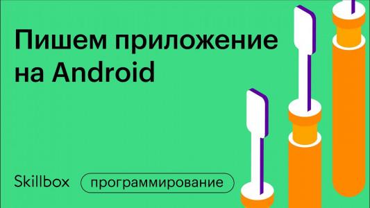 Пишем приложение на Android