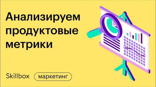 Практикум: анализ продуктовых метрик на примере