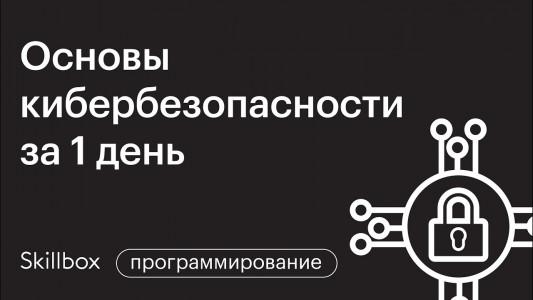 «Белый хакинг»: изучаем основы кибербезопасности за 1 день