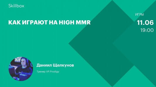 Как играют на High MMR