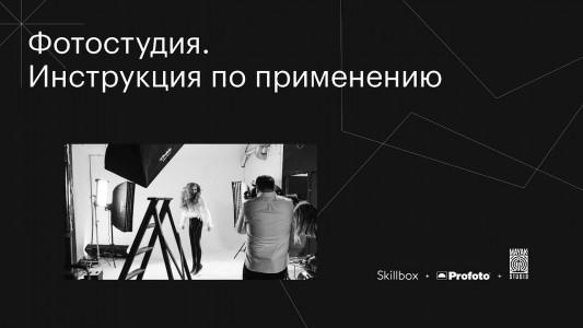 Фотостудия. Инструкция по применению, Skillbox x ProFoto x Mayak Studio